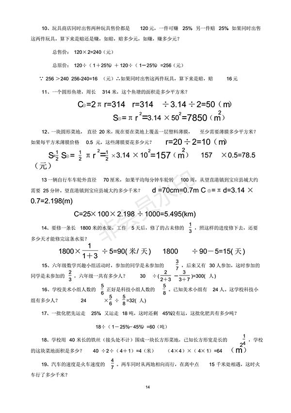 2018小学六年级数学应用题最新汇总含答案