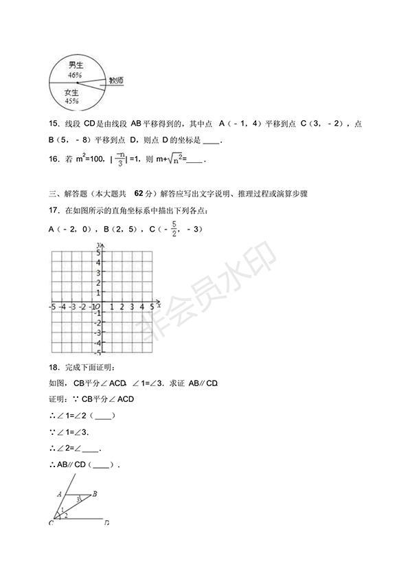 2016-2017学年新人教版初一数学下册期末测试卷及答案