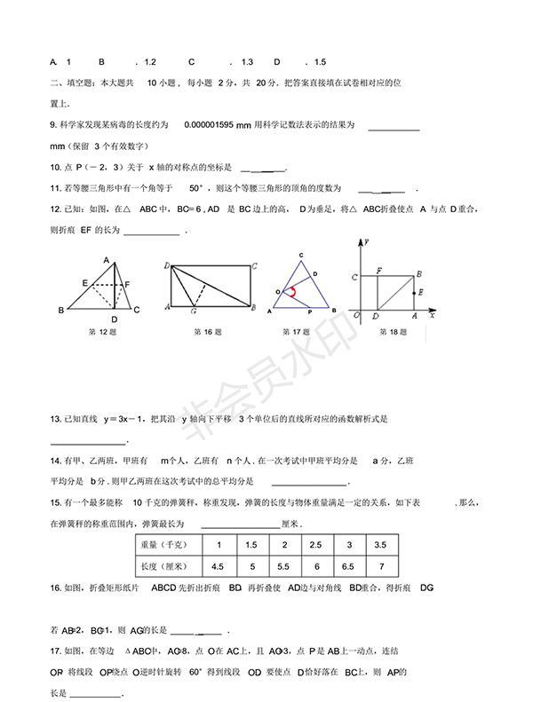 2018人教版八年级上期末调研数学试卷及答案