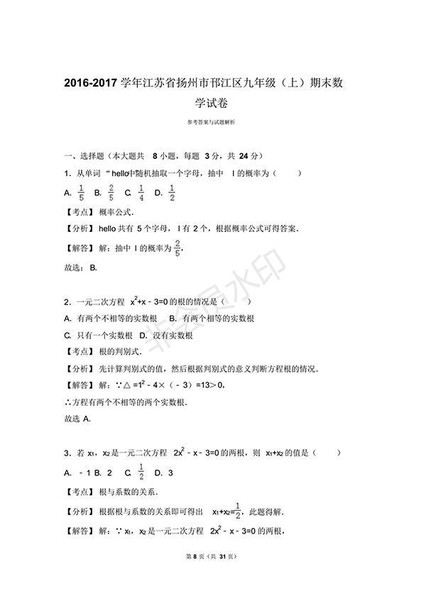 2018年扬州市邗江区九年级数学上期末试卷含答案解析