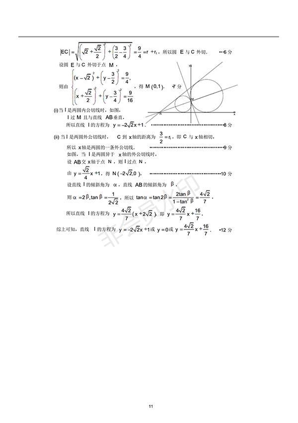 厦门市2016-2017学年度第二学期高一年级质量检测数学试卷