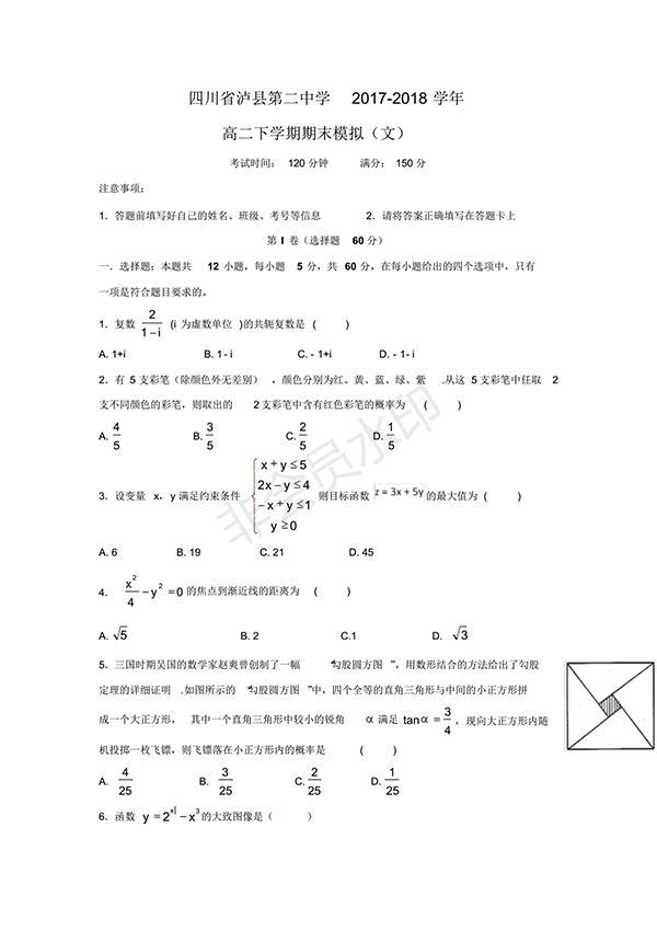 四川省泸县第二中学2017-2018学年高二下学期期末模拟(文)数学试题及答案解析