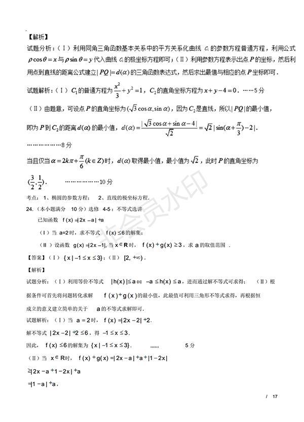 2016年高考数学理科新课标Ⅲ卷试题及答案