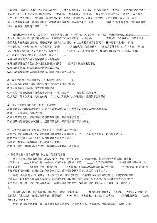 2016年高中语文备考题库