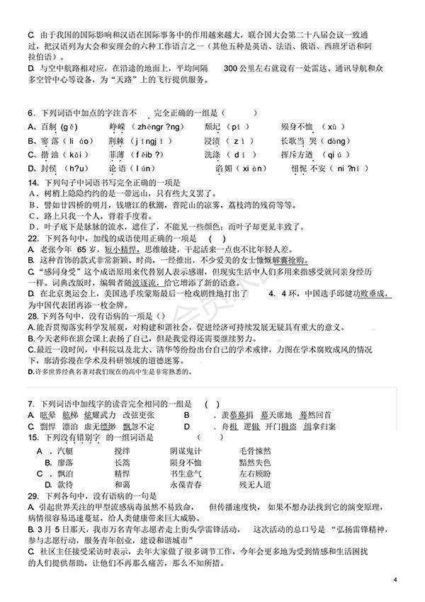 高中语文基础知识试题及答案(1)