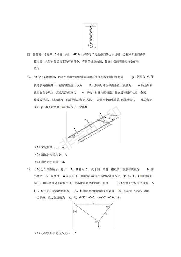2018江苏高考物理试卷试题及答案
