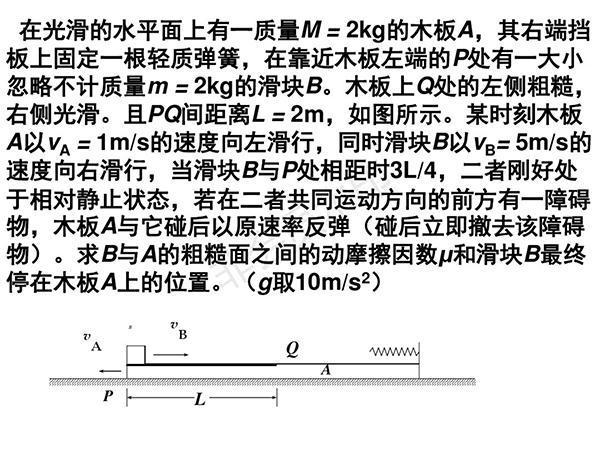 高三物理力综合计算题