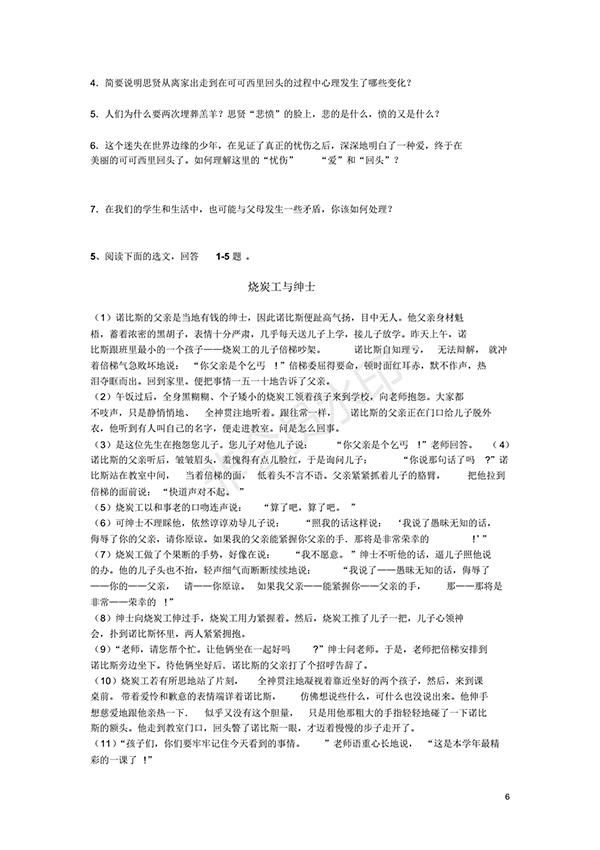 2018人教版初中语文阅读训练试题及答案2