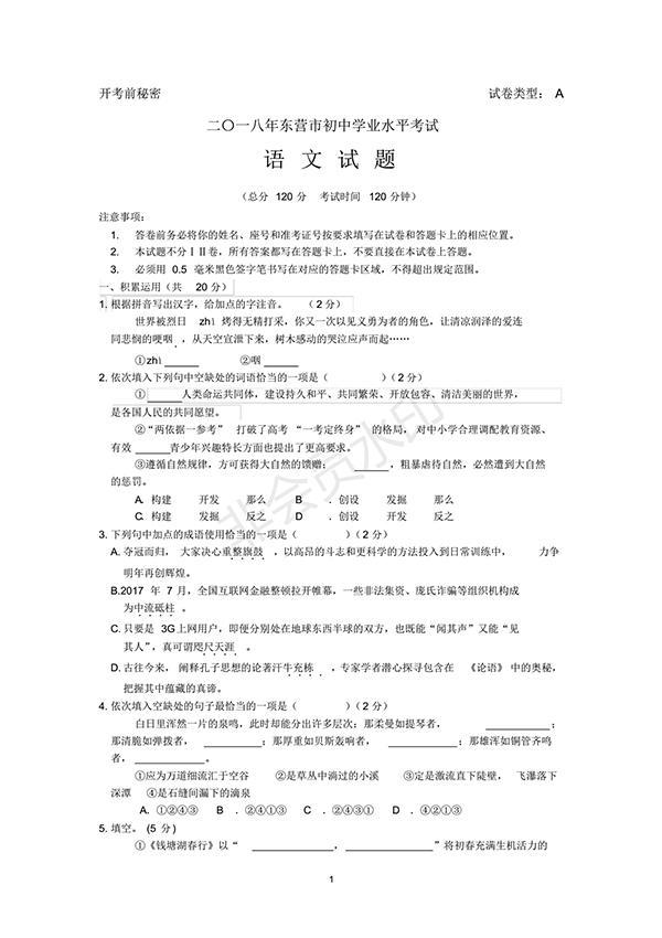 2018年东营市中考语文试卷试题及答案