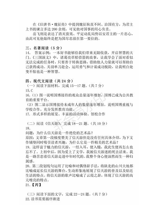 2018年北京中考语文试卷试题答案