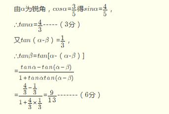 设α为锐角,cosα=3/5,tan(α−β)=1/3,求tanα和tanβ的值.