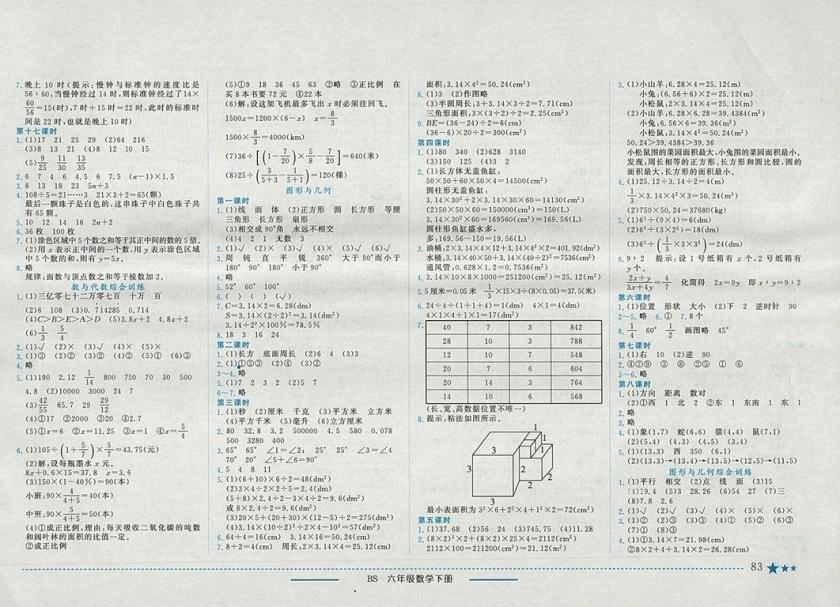 2018年北师大版黄冈小状元作业本六年级数学下册参考答案