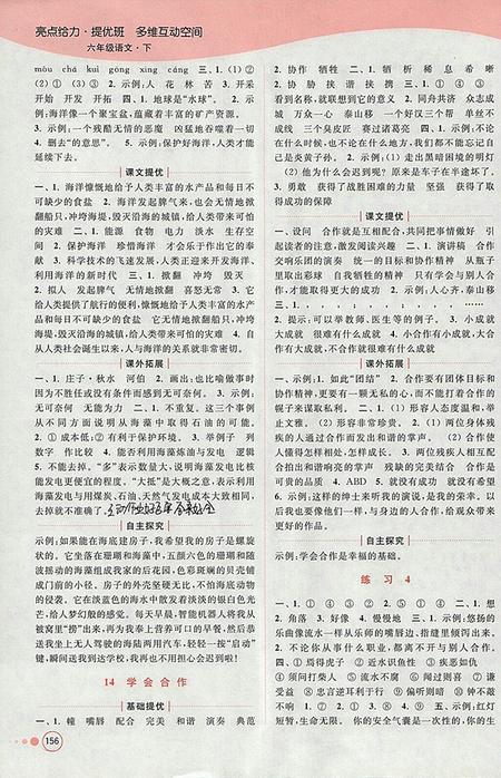 2018年江苏版亮点给力提优班多维互动空间语文六年级下册参考答案
