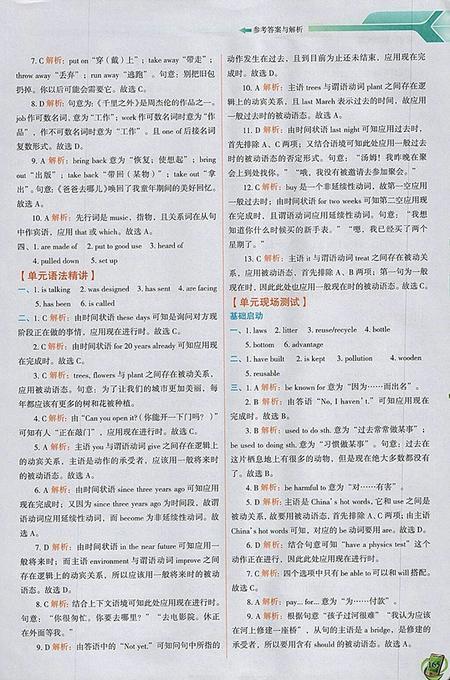 2018年人教版密解1对1九年级英语下册参考答案