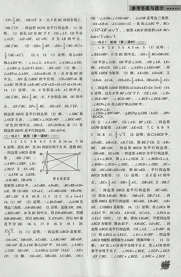 2018年人教版D版新课程数学能力培养八年级下册参考答案