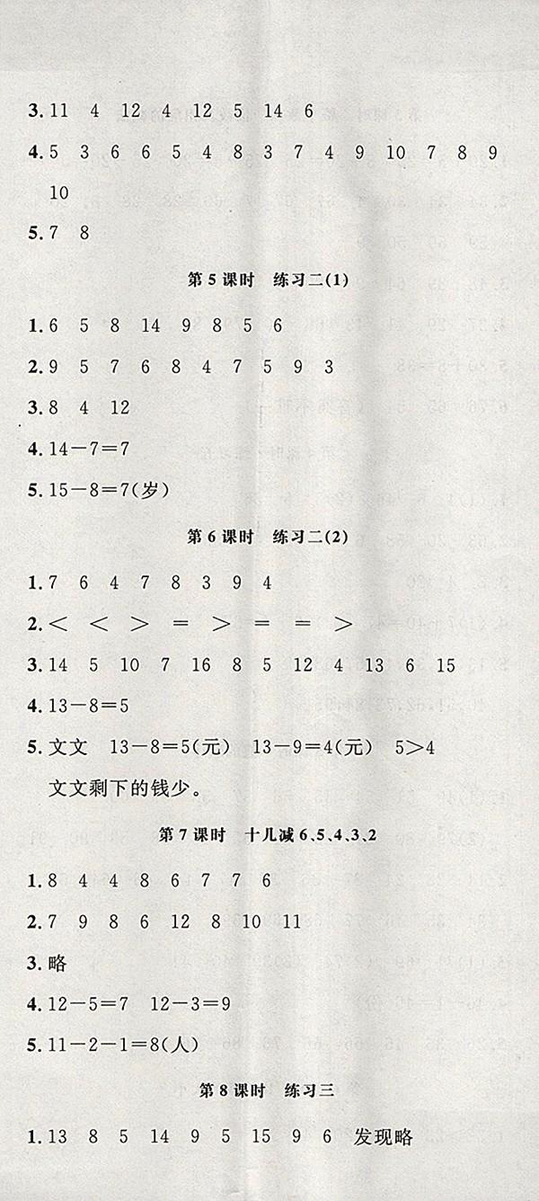 2018苏教版非常1加1一课一练数学一年级下册参考答案