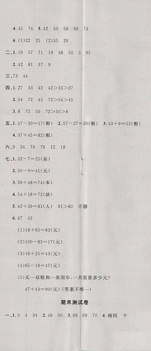 2018北师大版非常1加1一课一练数学一年级下册参考答案