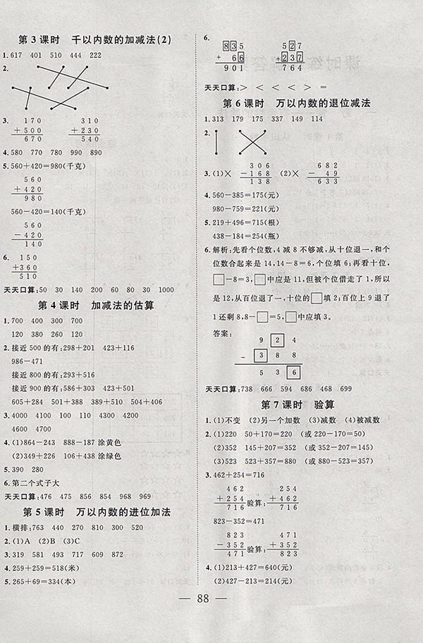 2018青岛版小超人创新课堂数学二年级下册参考答案