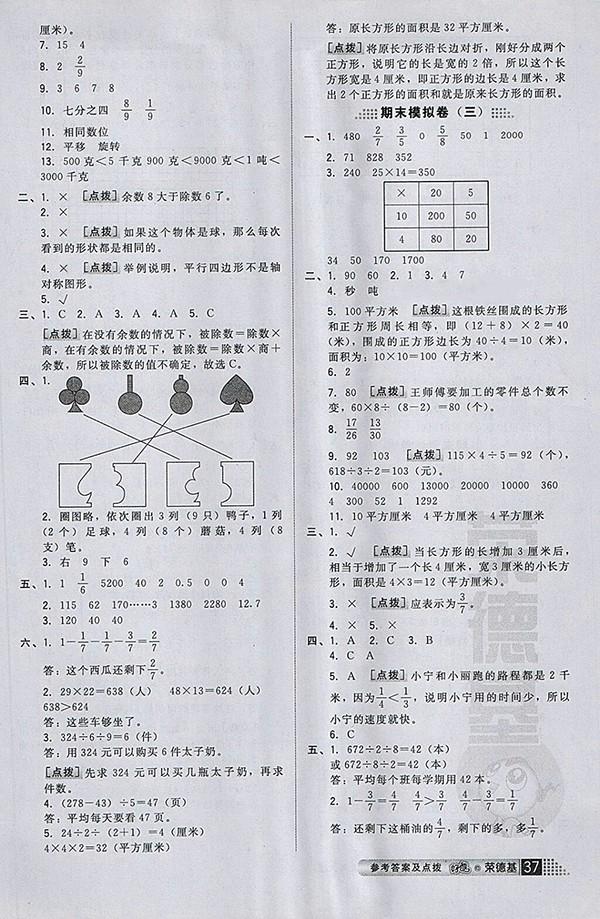 2018北师大版好卷数学三年级下册参考答案