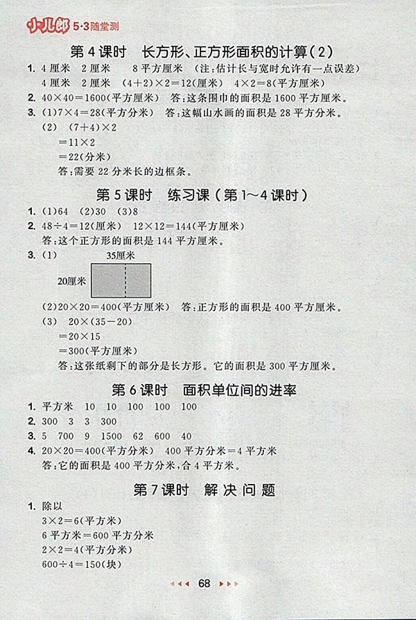 2018人教版53随堂测小学数学三年级下册参考答案