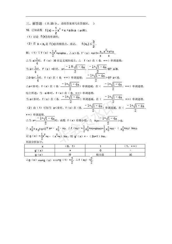 湖南省澧县一中2017-2018学年高二上学期12月7日特色班周考数学理试题答案