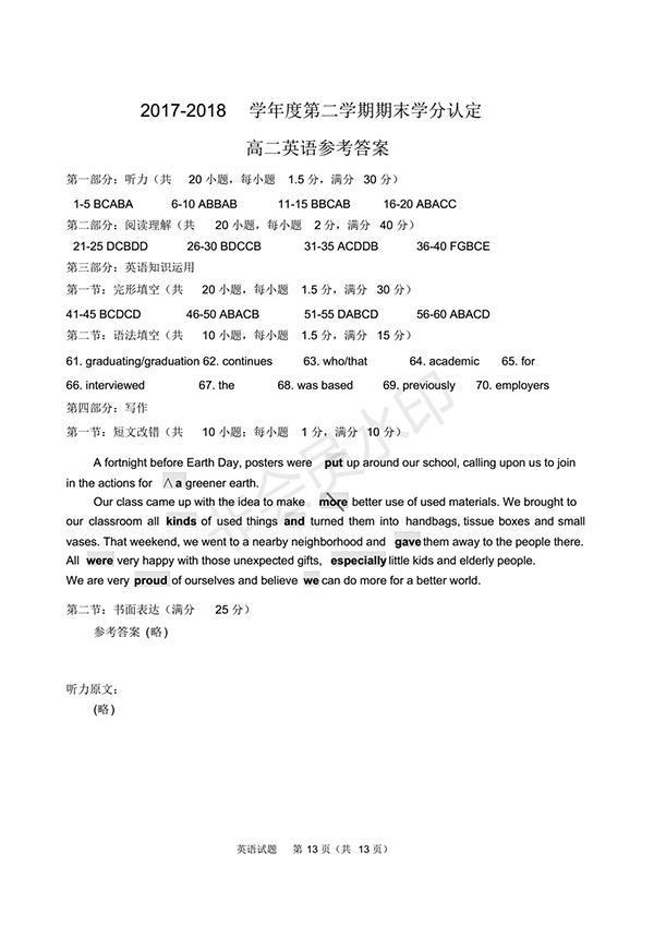 青岛市城阳区2017-2018学年度第二学期期末学分认定高二英语试题及答案