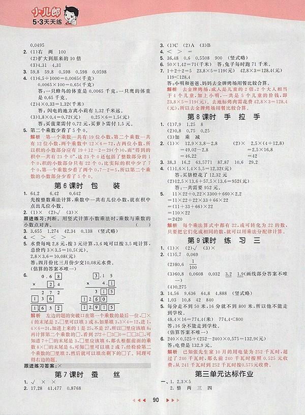 2018北师大版53天天练小学数学四年级下册参考答案