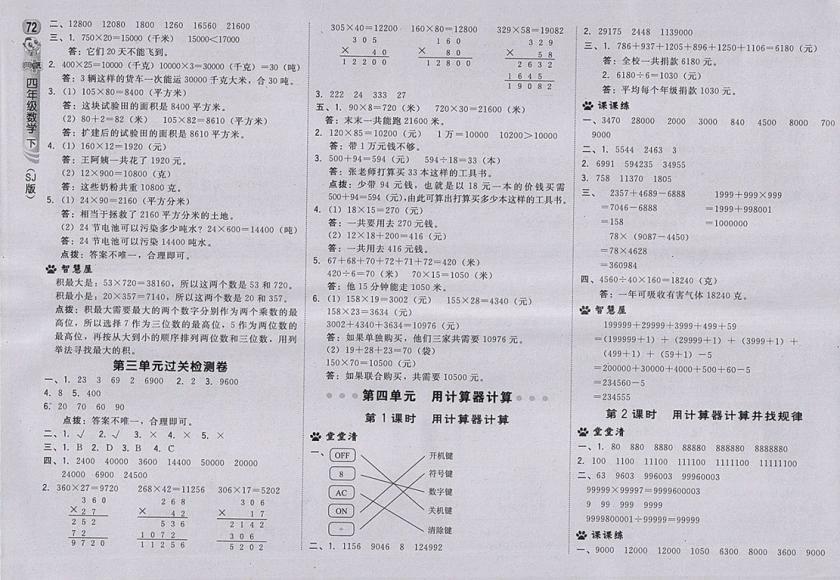2018苏教版综合应用创新题典中点数学四年级下册参考答案