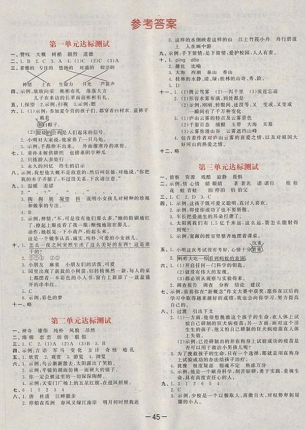 2018S版53天天练小学语文四年级下册参考答案
