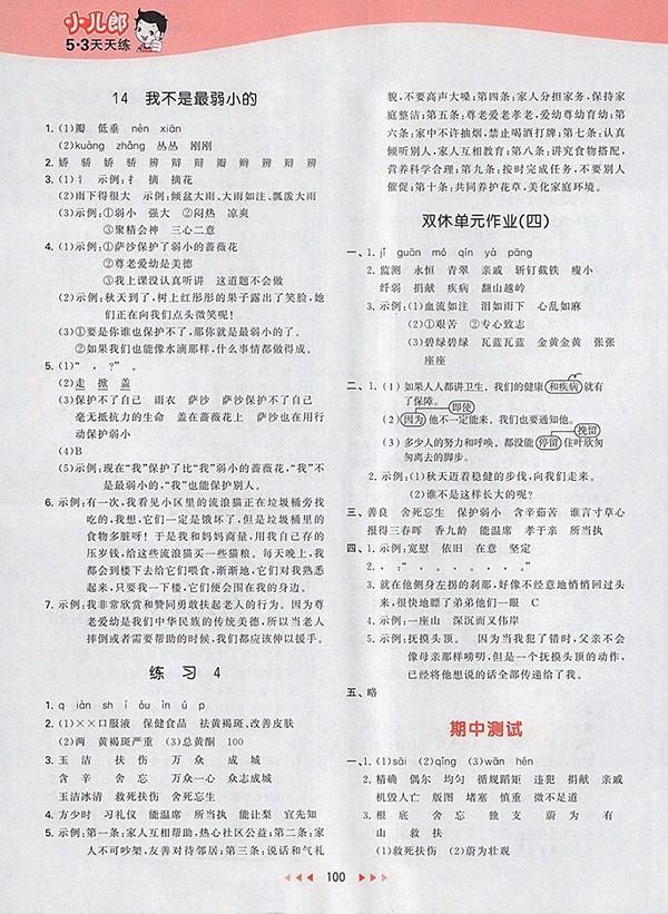 2018苏教版53天天练小学语文四年级下册参考答案