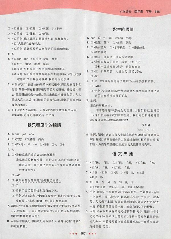 2018北师大版53天天练小学语文四年级下册参考答案