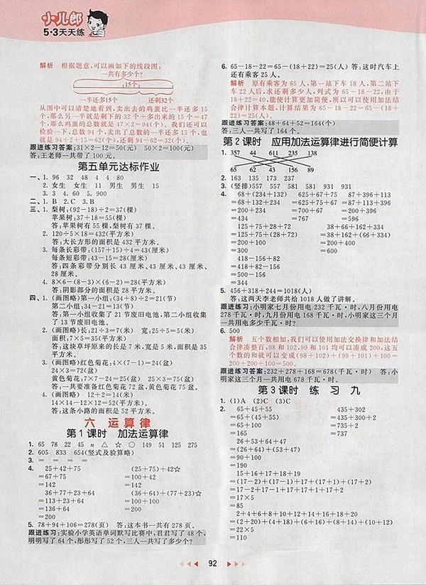 2018苏教版53天天练小学数学四年级下册参考答案