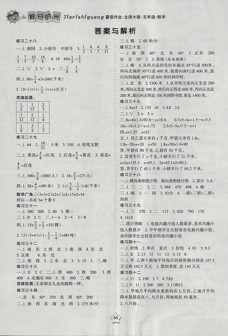 2018年北师大版假日时光暑假作业五年级数学参考答案