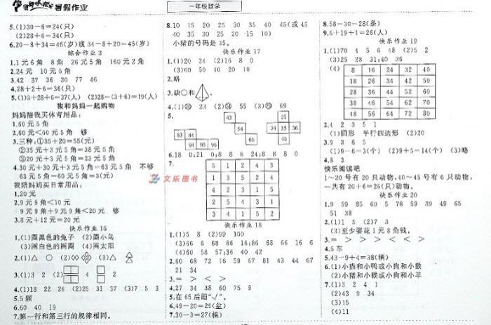 2018年黄冈小状元暑假作业一年级数学参考答案