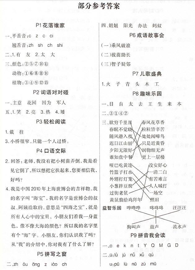 2018年新疆人民出版社暑假作业一年级语文参考答案
