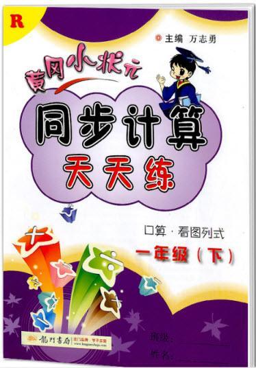 2018年人教版黄冈小状元同步计算天天练一年级下册参考答案
