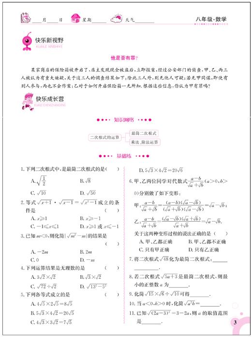 2018金太阳教育人教版新版快乐暑假八年级数学参考答案