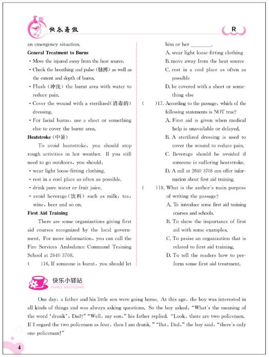 2018金太阳教育人教版新版快乐暑假八年级英语参考答案