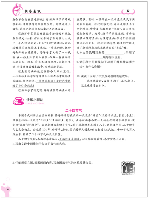 2018金太阳教育人教版新版快乐暑假八年级语文参考答案