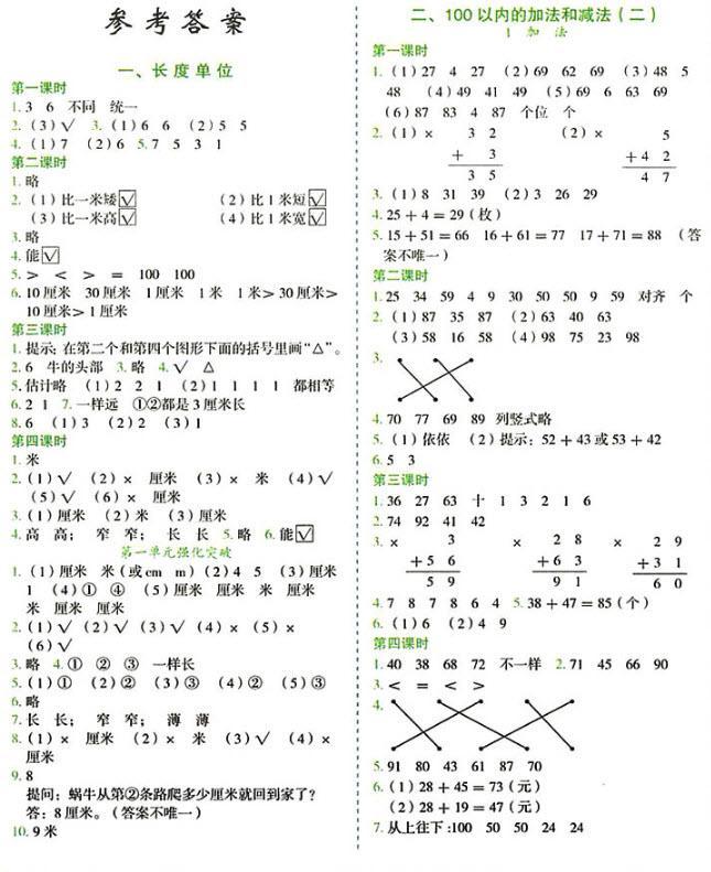 2018年人教版黄冈小状元作业本二年级上册数学参考答案