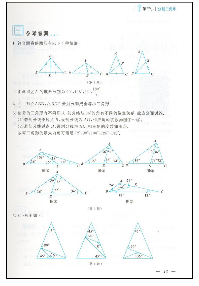 2018新版爱与恨的初中平面几何八年级参考答案