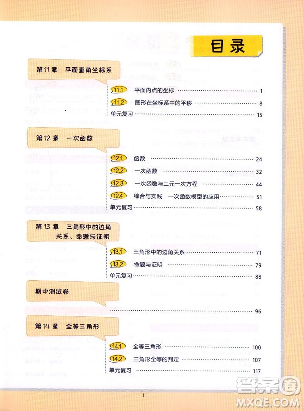 2019新版王后雄课堂完全解读八年级上册数学参考答案