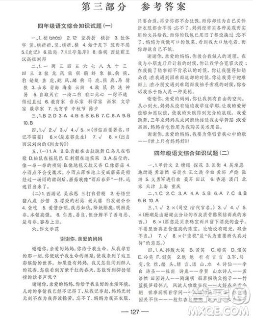 2018国学培优新题库语文4年级参考答案