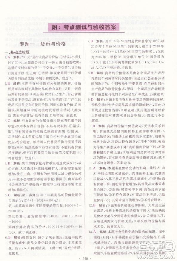 龙门专题高中政治经济生活参考答案