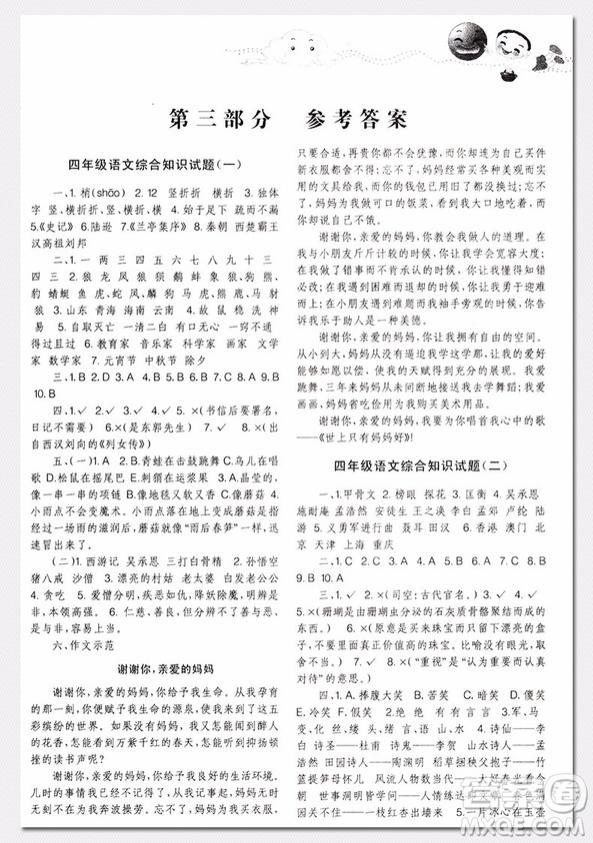 2018年培优新题库四年级语文参考答案