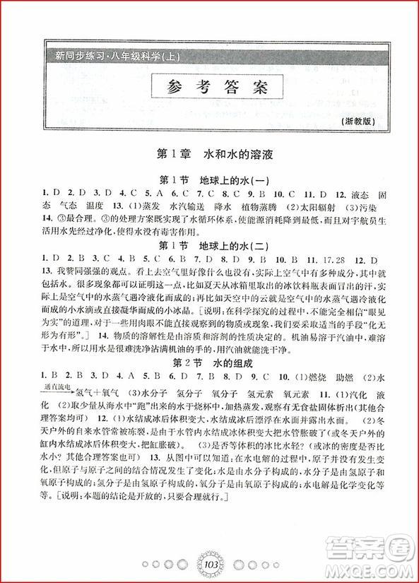 2018年浙教版新同步练习八年级上册科学参考答案