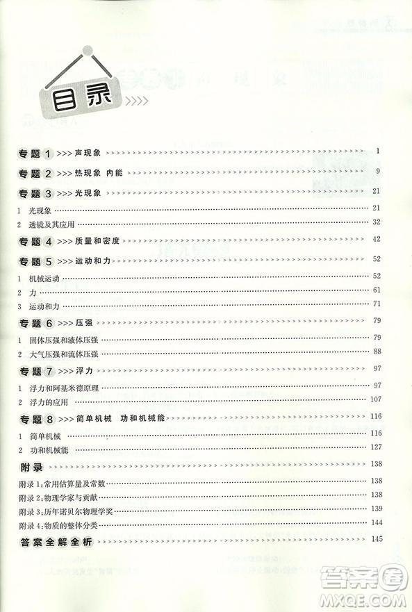 2018新版启东培优微专题八年级物理参考答案