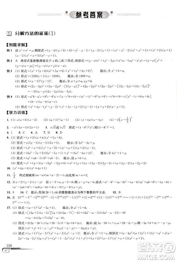 第八版数学培优新方法初中数学八年级参考答案