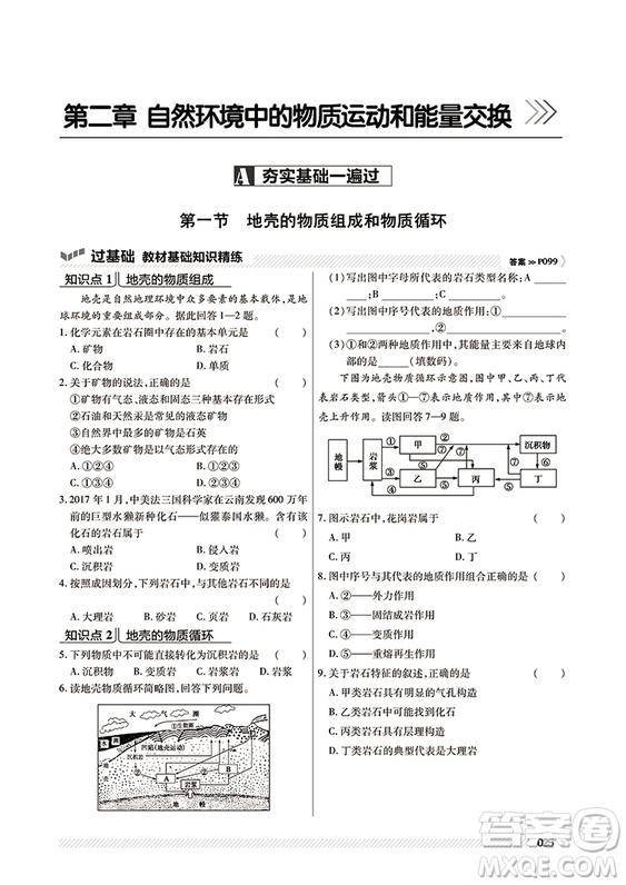 2019湘教版一遍过高中地理必修1参考答案