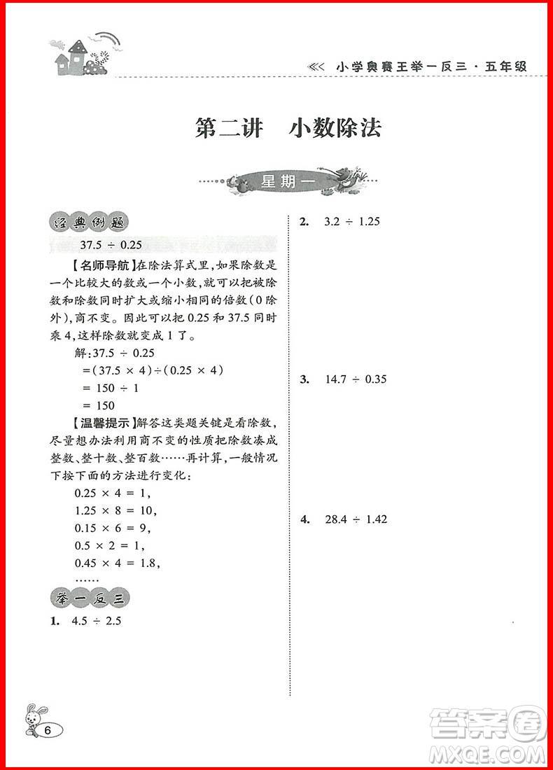 2018修订版年举一反三小学奥赛王5年级数学参考答案